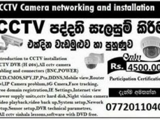 Certificate In CCTV installation  – Part Time