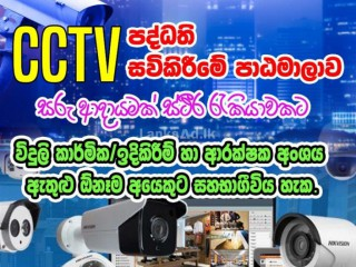 CCTV camera course Sri Lanka  OL/AL