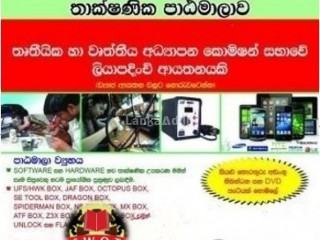 Phone repairing course Sri Lanka